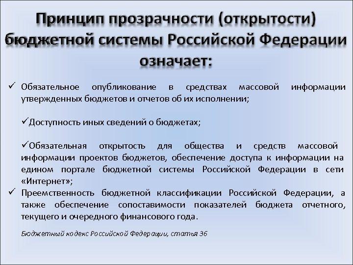 Обязательное опубликование в средствах массовой утвержденных бюджетов и отчетов об их исполнении; информации