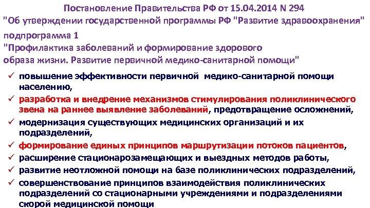 Постановление Правительства РФ от 15. 04. 2014 N 294