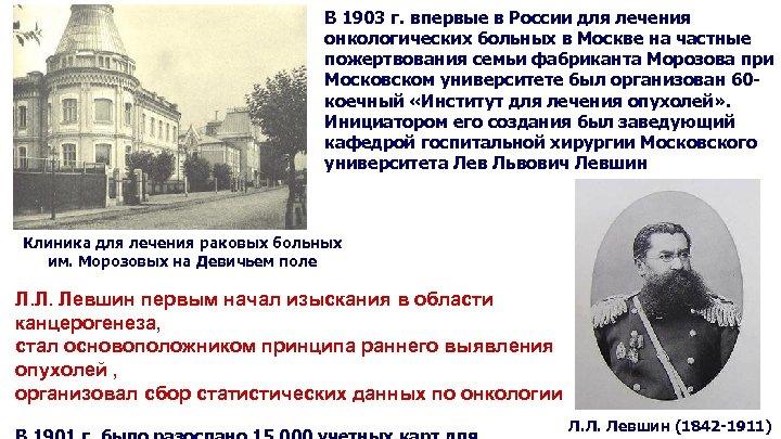 В 1903 г. впервые в России для лечения онкологических больных в Москве на частные