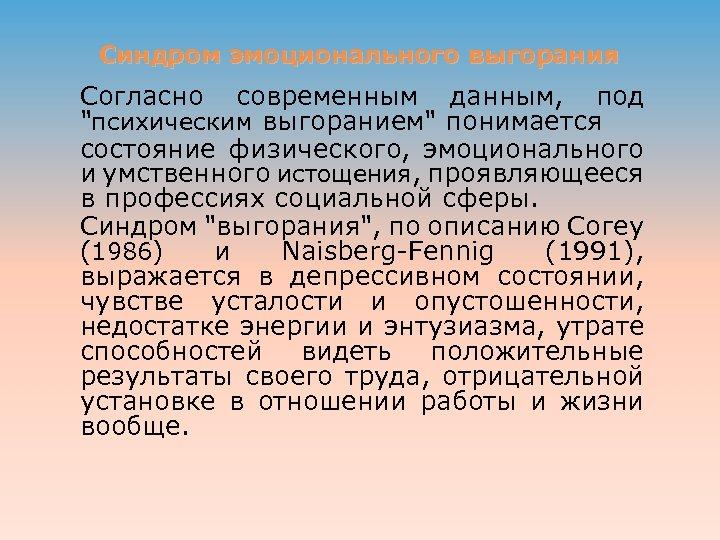 Синдром эмоционального выгорания Согласно современным данным, под