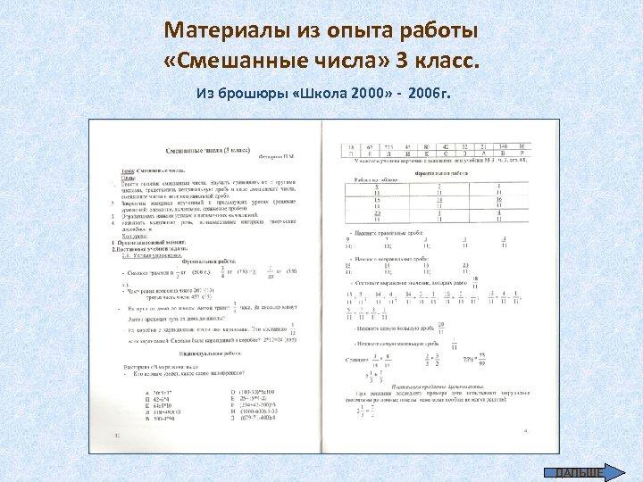 Материалы из опыта работы «Смешанные числа» 3 класс. Из брошюры «Школа 2000» - 2006
