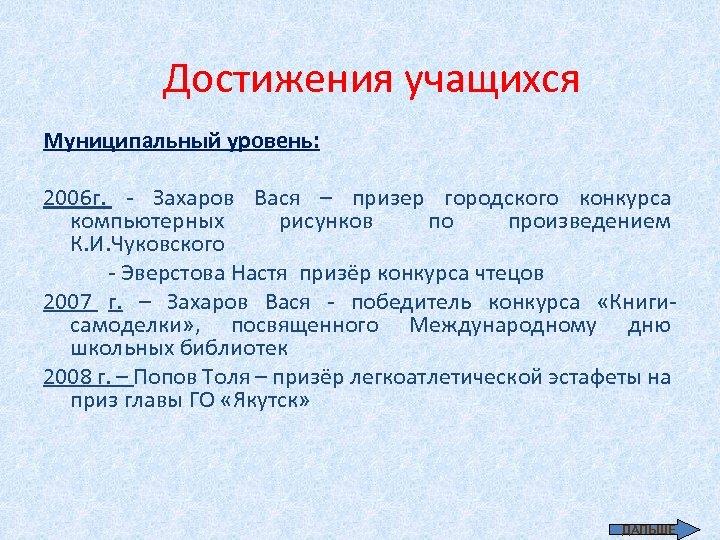 Достижения учащихся Муниципальный уровень: 2006 г. - Захаров Вася – призер городского конкурса компьютерных