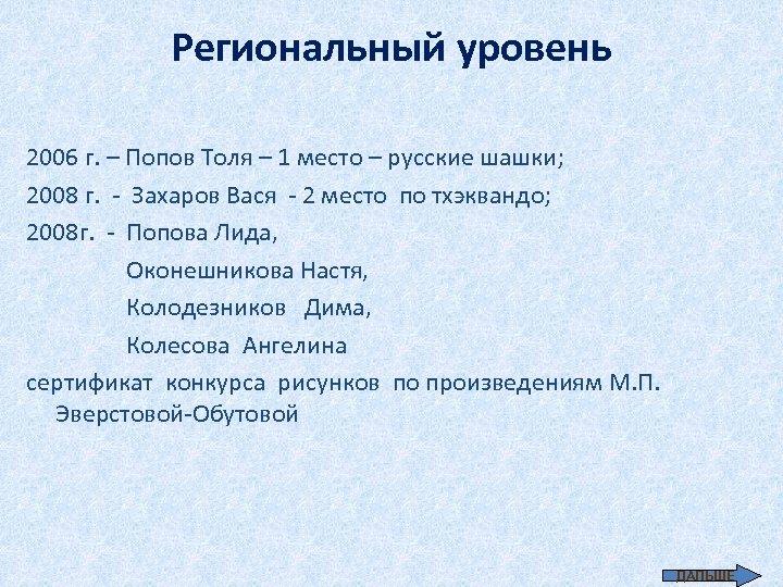 Региональный уровень 2006 г. – Попов Толя – 1 место – русские шашки; 2008