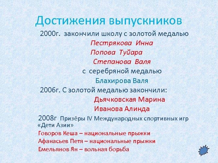 Достижения выпускников 2000 г. закончили школу с золотой медалью Пестрякова Инна Попова Туйара Степанова