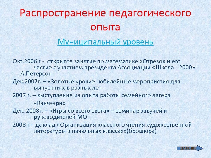 Распространение педагогического опыта Муниципальный уровень Окт. 2006 г - открытое занятие по математике «Отрезок
