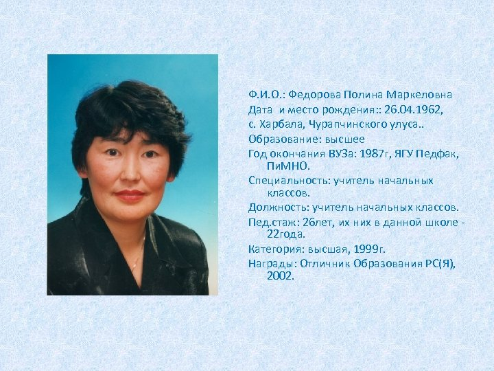 Ф. И. О. : Федорова Полина Маркеловна Дата и место рождения: : 26. 04.