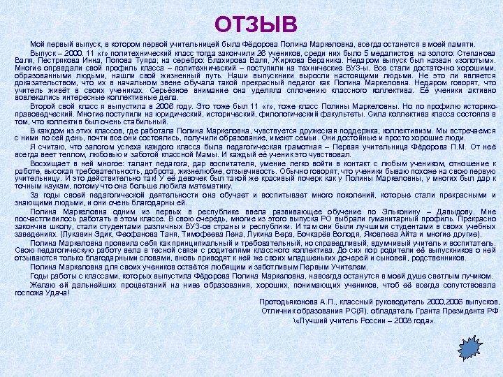 ОТЗЫВ Мой первый выпуск, в котором первой учительницей была Фёдорова Полина Маркеловна, всегда останется