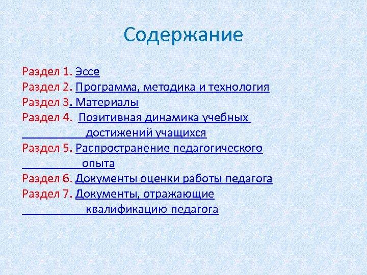 Содержание Раздел 1. Эссе Раздел 2. Программа, методика и технология Раздел 3. Материалы Раздел