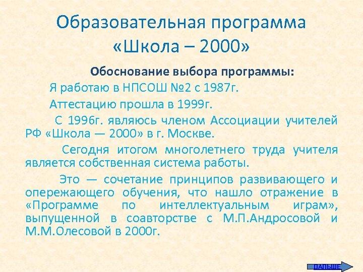 Образовательная программа «Школа – 2000» Обоснование выбора программы: Я работаю в НПСОШ № 2