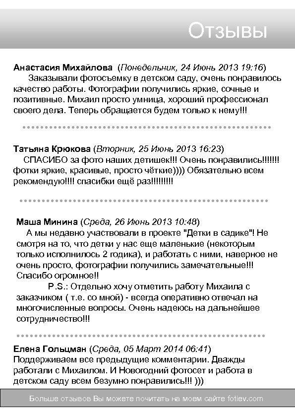 Отзывы Анастасия Михайлова (Понедельник, 24 Июнь 2013 19: 16) Заказывали фотосъемку в детском саду,