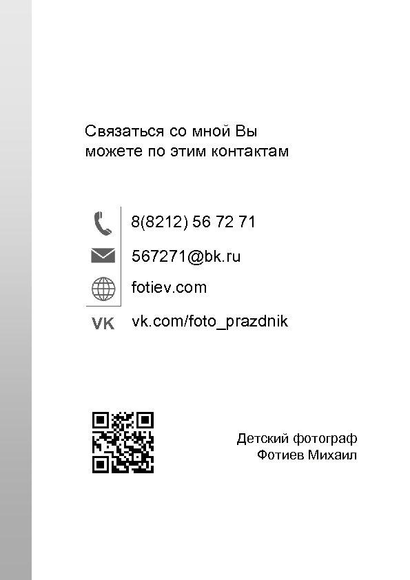Связаться со мной Вы можете по этим контактам 8(8212) 56 72 71 567271@bk. ru