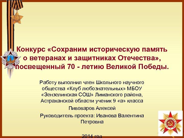 Конкурс «Сохраним историческую память о ветеранах и защитниках Отечества» , посвещенный 70 - летию