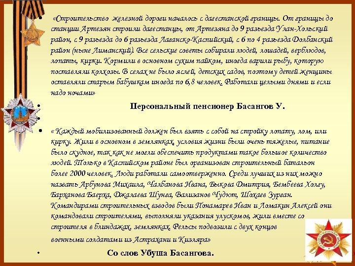 • «Строительство железной дороги началось с дагестанской границы. От границы до станции Артезян