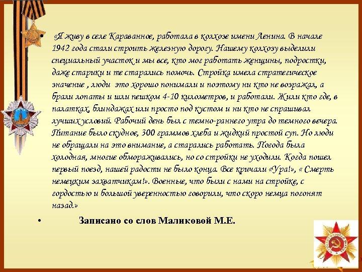 • «Я живу в селе Караванное, работала в колхозе имени Ленина. В начале