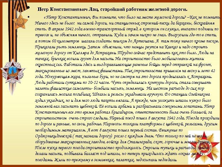 • Петр Константинович Лац, старейший работник железной дороги. • « Петр Константинович, Вы