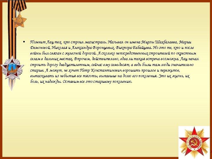 • Помнит Лац тех, кто строил магистраль. Называл он имена Мирзы Шахбалаева, Марии