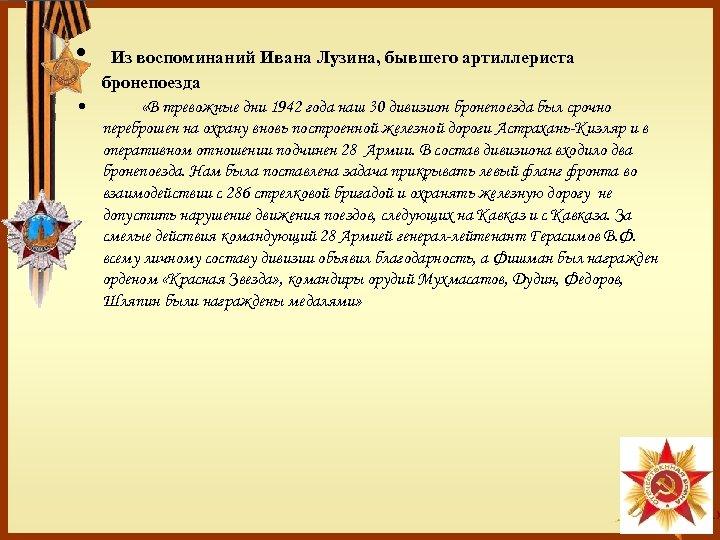 • Из воспоминаний Ивана Лузина, бывшего артиллериста бронепоезда • «В тревожные дни 1942