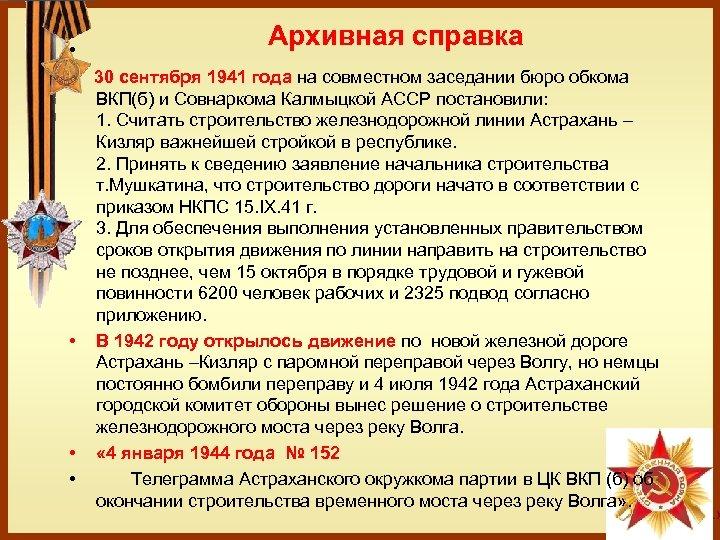• Архивная справка 30 сентября 1941 года на совместном заседании бюро обкома ВКП(б)