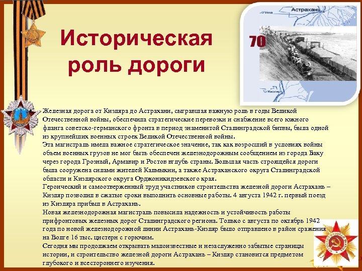Историческая роль дороги • Железная дорога от Кизляра до Астрахани, сыгравшая важную роль в