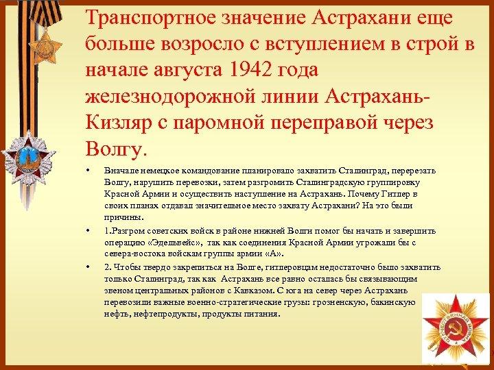 Транспортное значение Астрахани еще больше возросло с вступлением в строй в начале августа