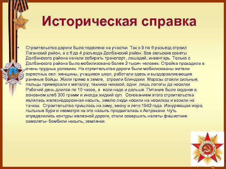 Историческая справка • Строительство дороги было поделено на участки. Так с 9 по 6