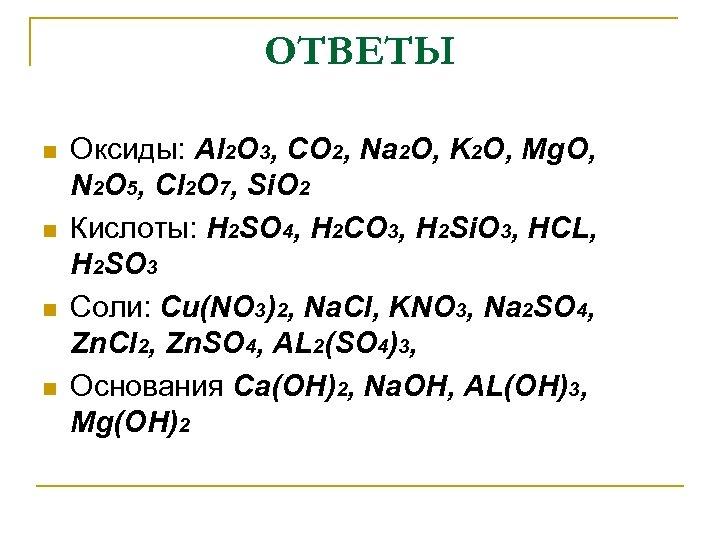 ОТВЕТЫ n n Оксиды: Al 2 O 3, CO 2, Na 2 O, K