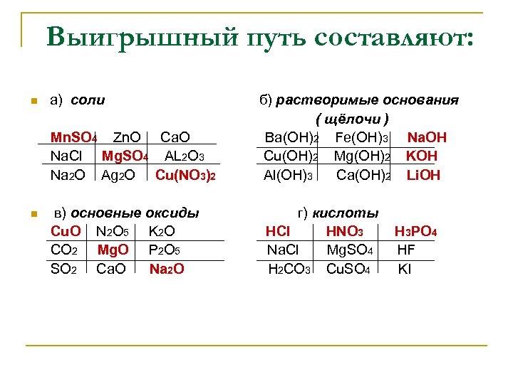 Выигрышный путь составляют: а) соли б) растворимые основания ( щёлочи ) Mn. SO 4