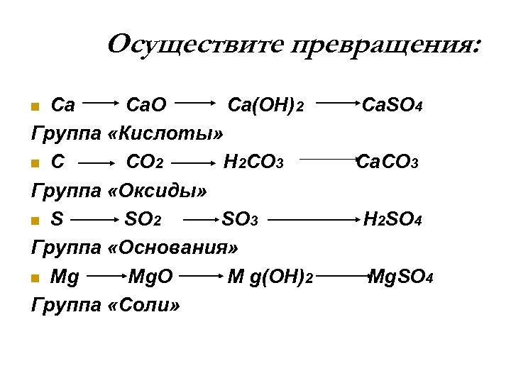 Осуществите превращения: Ca Ca. O Ca(OH)2 Группа «Кислоты» n C CO 2 H 2