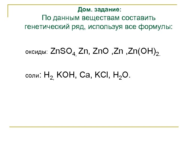 Дом. задание: По данным веществам составить генетический ряд, используя все формулы: оксиды: Zn.