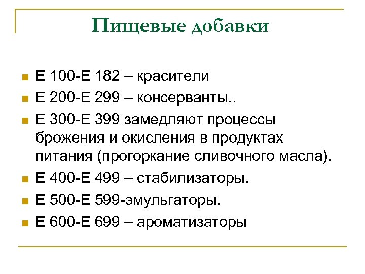 Пищевые добавки n n n Е 100 -Е 182 – красители Е 200 -Е
