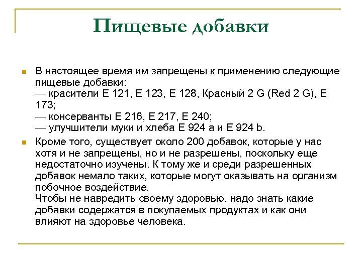 Пищевые добавки n n В настоящее время им запрещены к применению следующие пищевые добавки: