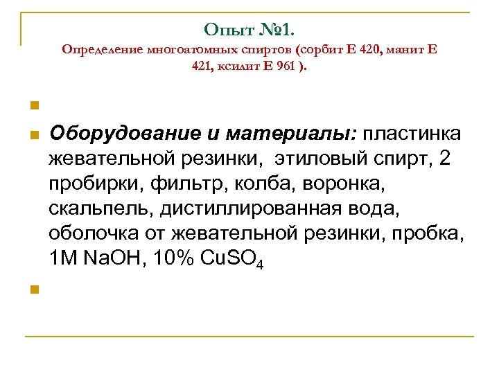 Опыт № 1. Определение многоатомных спиртов (сорбит Е 420, манит Е 421, ксилит Е