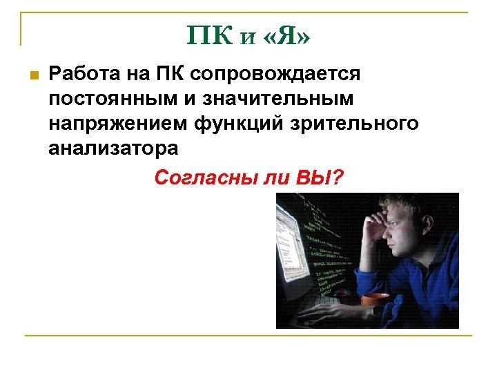 ПК и «Я» n Работа на ПК сопровождается постоянным и значительным напряжением функций зрительного