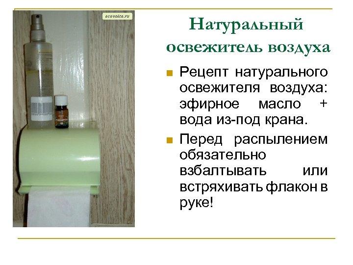 Натуральный освежитель воздуха n n Рецепт натурального освежителя воздуха: эфирное масло + вода из-под