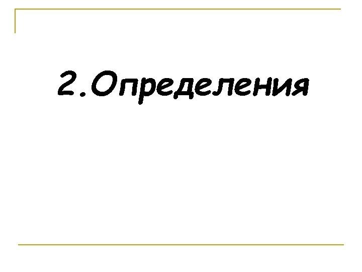 2. Определения