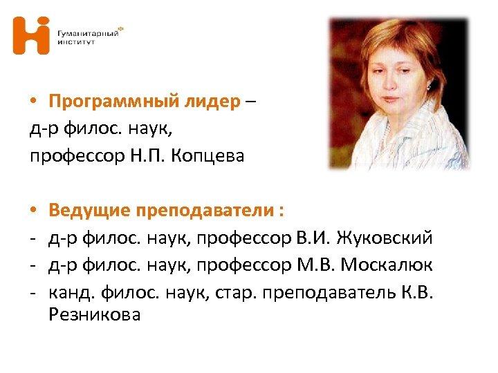 • Программный лидер – д-р филос. наук, профессор Н. П. Копцева • -