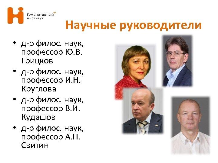 Научные руководители • д-р филос. наук, профессор Ю. В. Грицков • д-р филос. наук,