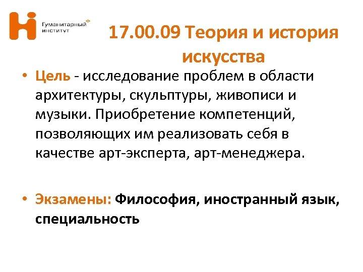17. 00. 09 Теория и история искусства • Цель - исследование проблем в области