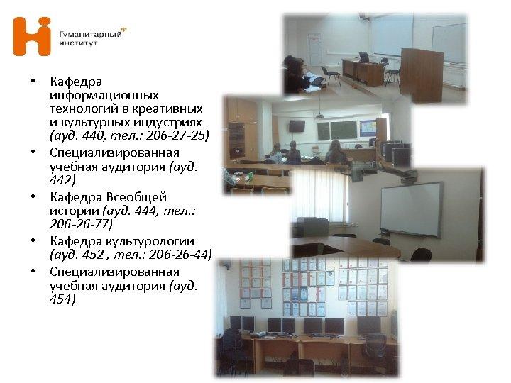 • Кафедра информационных технологий в креативных и культурных индустриях (ауд. 440, тел. :
