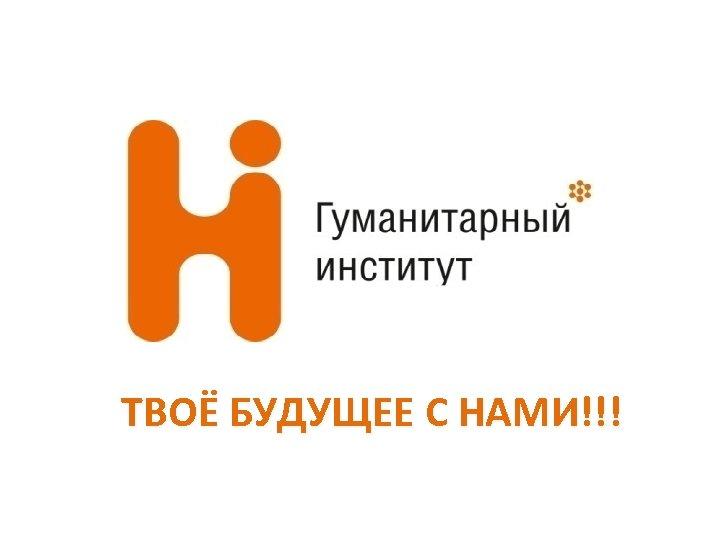 ТВОЁ БУДУЩЕЕ С НАМИ!!!