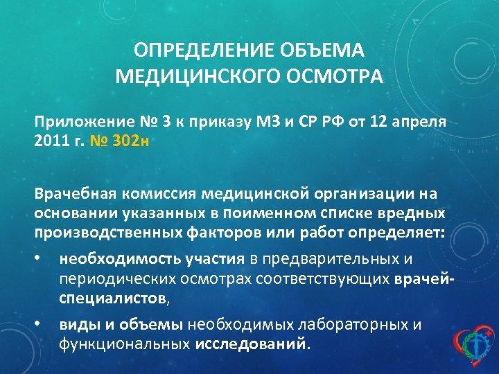 ОПРЕДЕЛЕНИЕ ОБЪЕМА МЕДИЦИНСКОГО ОСМОТРА Приложение № 3 к приказу МЗ и СР РФ от