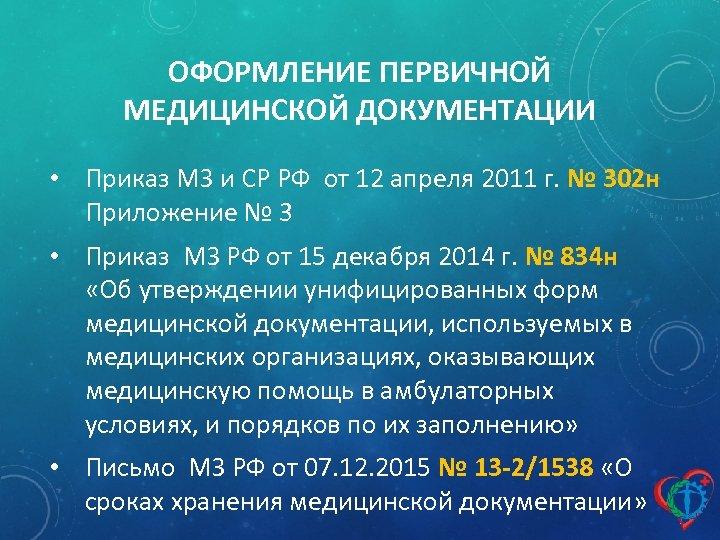 ОФОРМЛЕНИЕ ПЕРВИЧНОЙ МЕДИЦИНСКОЙ ДОКУМЕНТАЦИИ • Приказ МЗ и СР РФ от 12 апреля 2011