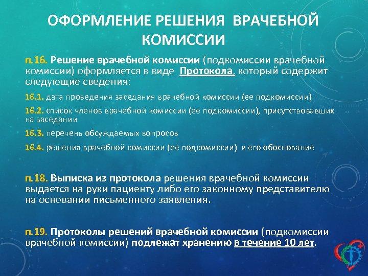 ОФОРМЛЕНИЕ РЕШЕНИЯ ВРАЧЕБНОЙ КОМИССИИ п. 16. Решение врачебной комиссии (подкомиссии врачебной комиссии) оформляется в