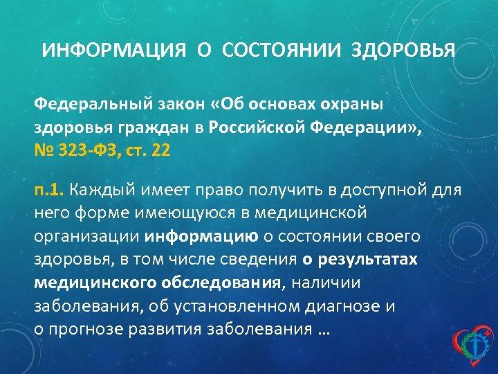 ИНФОРМАЦИЯ О СОСТОЯНИИ ЗДОРОВЬЯ Федеральный закон «Об основах охраны здоровья граждан в Российской Федерации»