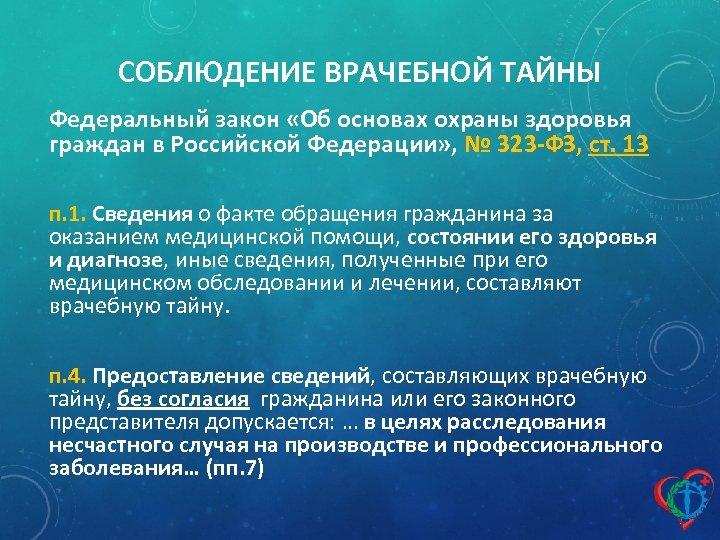СОБЛЮДЕНИЕ ВРАЧЕБНОЙ ТАЙНЫ Федеральный закон «Об основах охраны здоровья граждан в Российской Федерации» ,