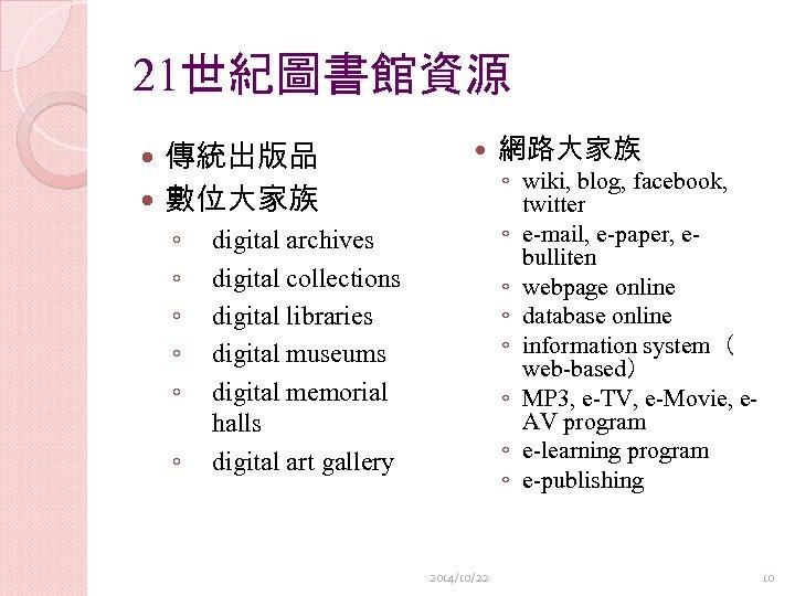 21世紀圖書館資源 傳統出版品 數位大家族 ◦ ◦ ◦ 網路大家族 ◦ wiki, blog, facebook, twitter ◦ e-mail,
