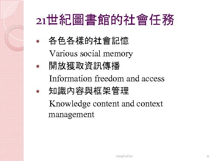 21世紀圖書館的社會任務 各色各樣的社會記憶 Various social memory 開放獲取資訊傳播 Information freedom and access 知識內容與框架管理 Knowledge content and