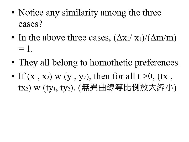 • Notice any similarity among the three cases? • In the above three