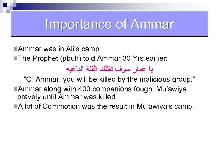 Importance of Ammar n. Ammar was in Ali's camp n. The Prophet (pbuh) told