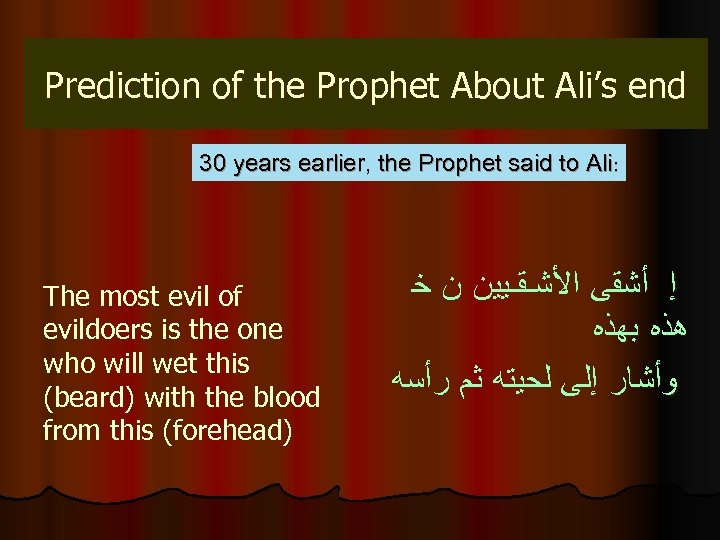 Prediction of the Prophet About Ali's end 30 years earlier, the Prophet said to